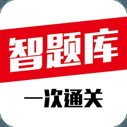 智题库会计电算化实操软件
