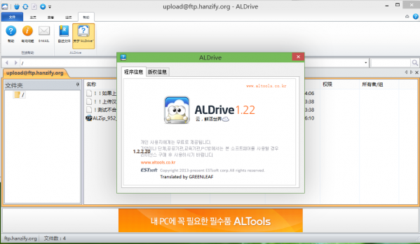 ALDriveFTP客户端