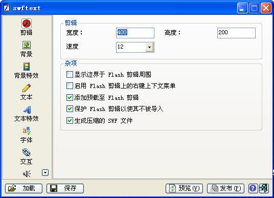 flash文字特效软件