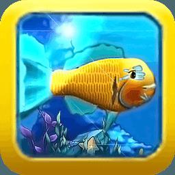 大鱼吃小鱼3D版...