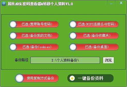 屌丝ADSL密码查看器&转移个人资料