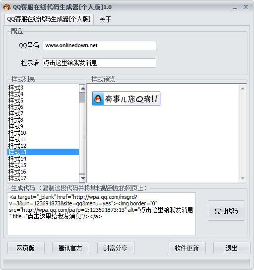 QQ客服在线代码生成器