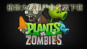 植物大战僵尸中文版下载 专题名称