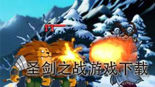 圣剑之战游戏下载