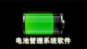 电池管理系统软件