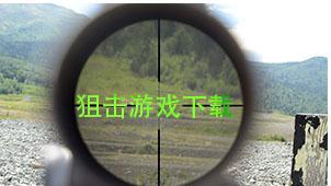 狙击游戏下载