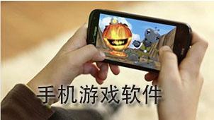 手机游戏软件