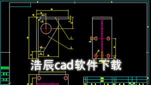 浩辰cad软件下载