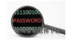密码管理软件下载