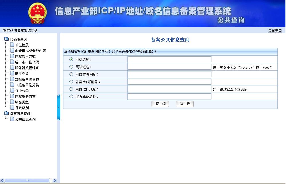 ICP备案查询系统