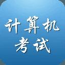 XYZ-计算机等级考试题库系统(二级VB) 3.2