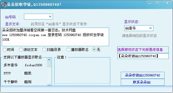 QQ个性状态模拟器