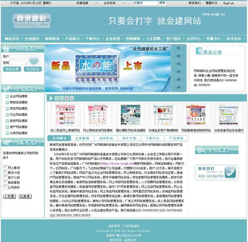中英繁公司企业智能自助建站源码