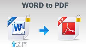 word转pdf