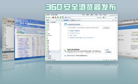 360安全浏览器 世界杯专版