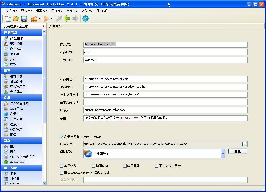 4Fang Installer Plus(四方安装程序)