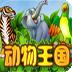 动物王国游戏...
