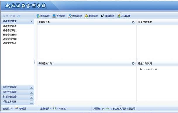 设备及配件管理系统