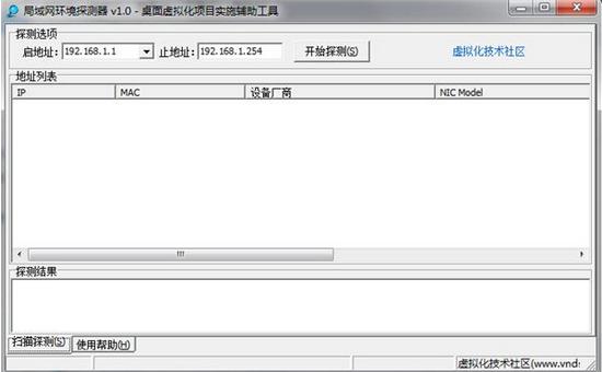 局域网IP探测器