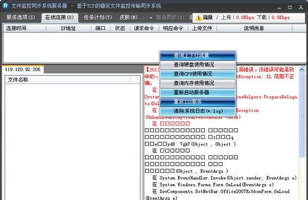 文件系统监控同步传输系统