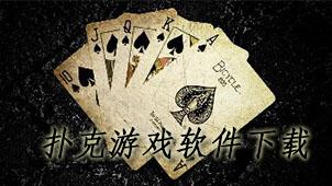13张扑克游戏