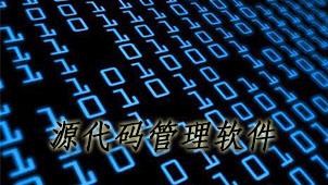 源代码管理软件