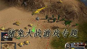 猪兔大战游戏专题