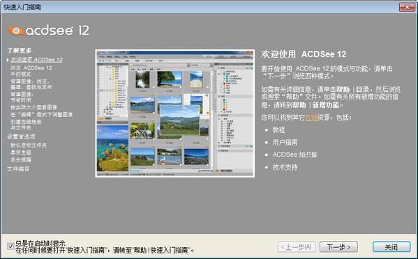 ACDSee12