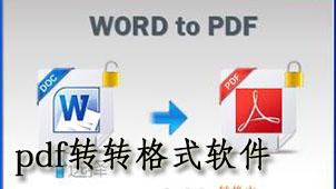 pdf转转格式软件