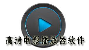高清电影播放器软件