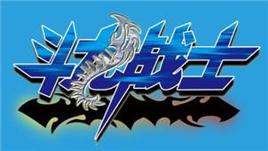 斗龙战士游戏下载