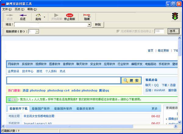 刷网页流量工具