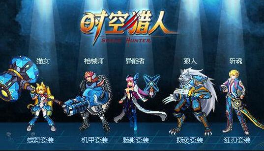 时空猎人银汉版拥有9大魅力角色,54套个性时装,7大pvp模式,100+随机图片