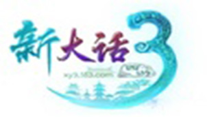 大话西游3官方网站