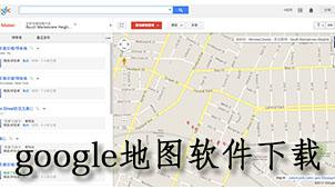 google地图软件下载