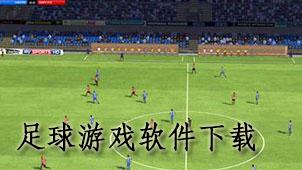 足球游戏软件下载