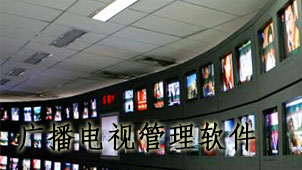 广播电视管理软件