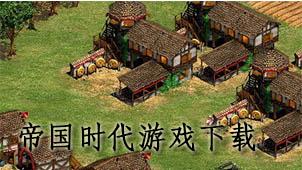 帝国时代游戏下载