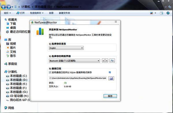 网络流量监控软件NetSpeedMonitor