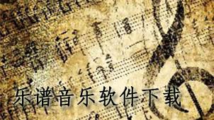 乐谱音乐软件下载