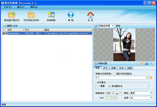 图片转换器PConverter