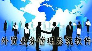 外贸业务管理系统软件