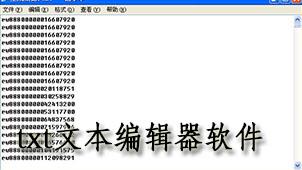 txt文本编辑器软件