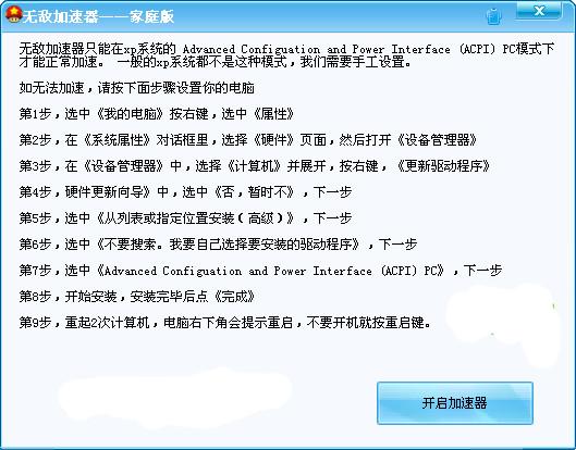电脑故障排除大师 4.1.4
