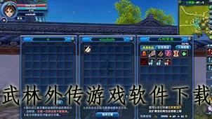 武林外传游戏软件下载