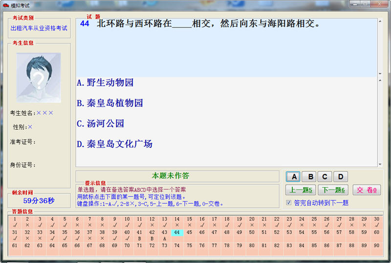 秦皇岛市出租汽车驾驶员从业资格考试系统