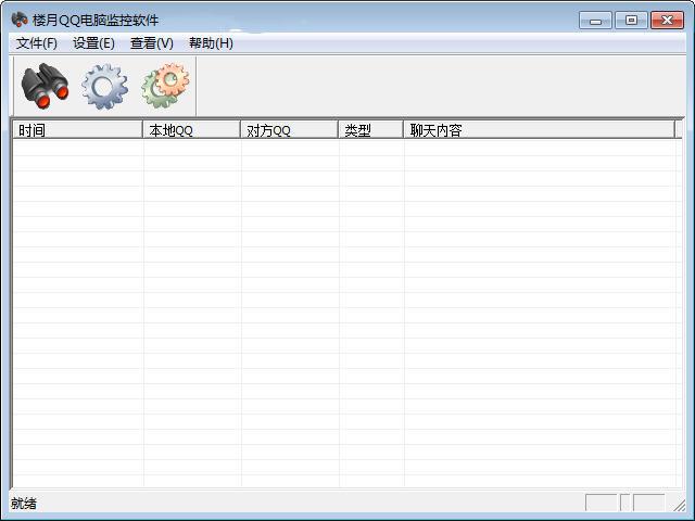 楼月QQ电脑监控软件