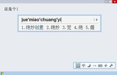QQ拼音输入法大全