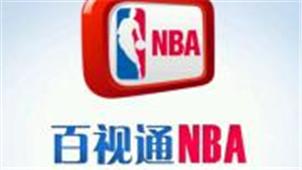 NBA百事通直播专区