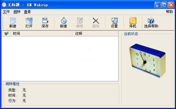 自动开关机软件KMWakeup